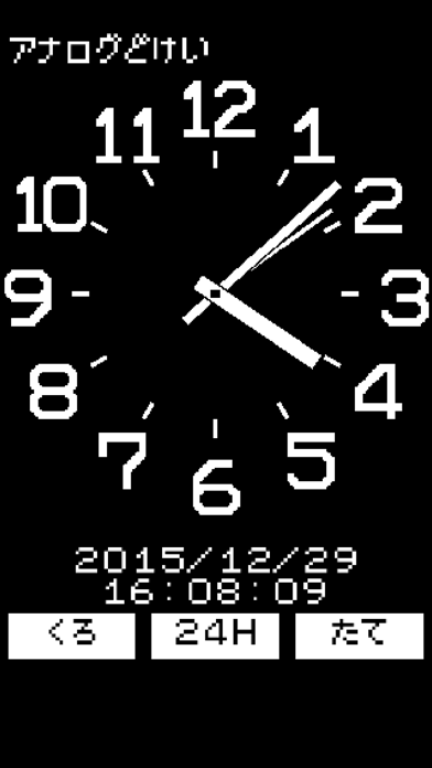 アナログ時計
