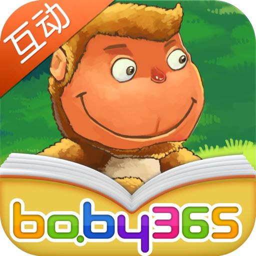 猴子打水-有声绘本-baby365