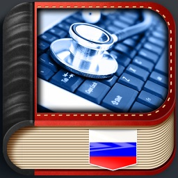 Medical Abbreviations Russian