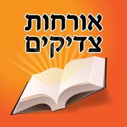 Esh Orhot Zadikim אש אורחות צדיקים