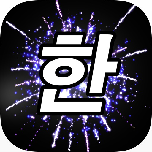 Word Fireworks: Learn Korean!