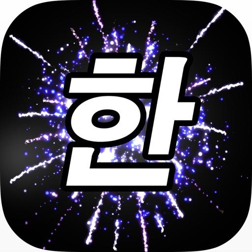 Word Fireworks: Learn Korean! icon