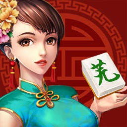 芜湖麻将(单机+联网)