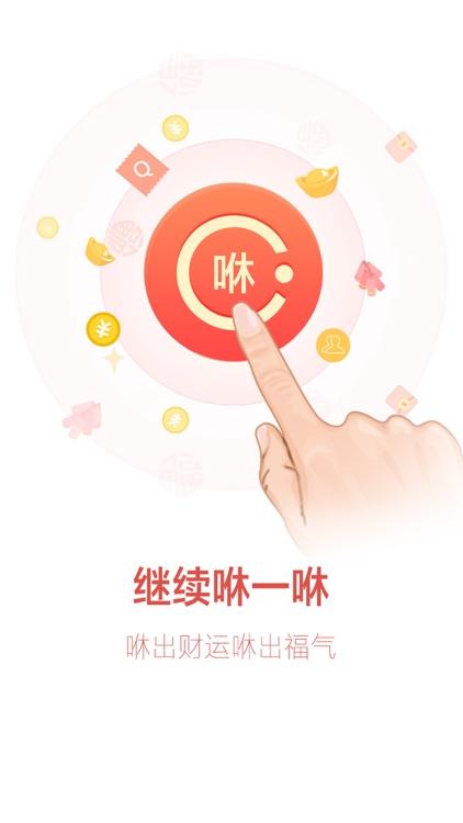 咻一咻赚钱宝-吱付宝官方抢红包集福享卡软件
