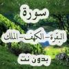 سورة البقرة والكهف والملك إهداء من محمد السمحان