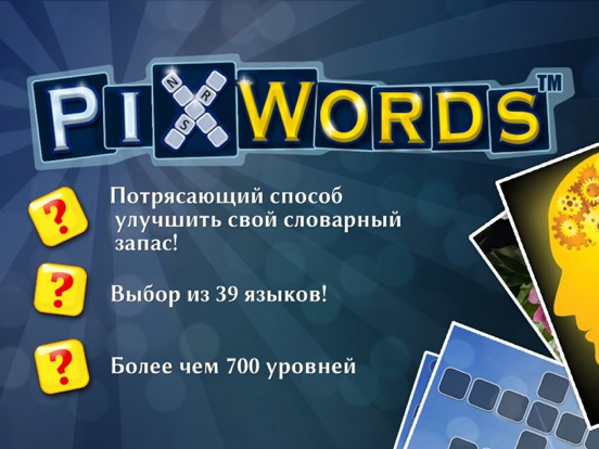 PixWords® - Кроссворды с фото на iPad