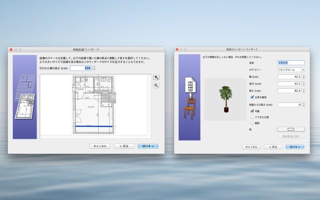 Sweet Home 3d Mac App Store