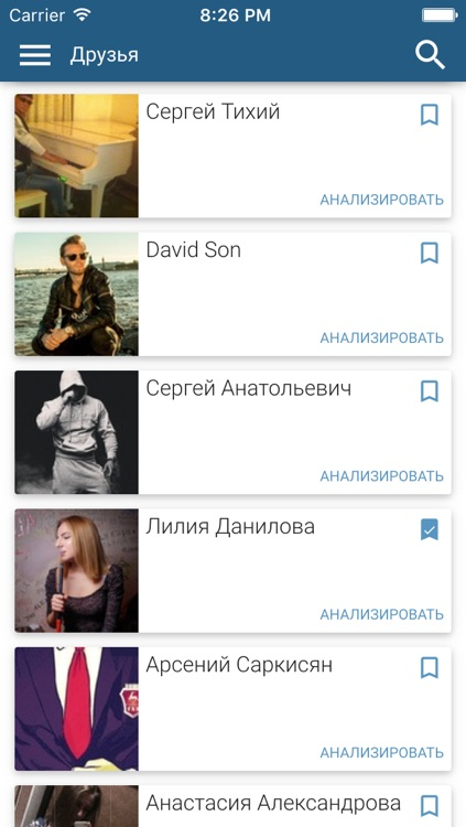 Spy for VKontakte (VK) Pro screenshot-0