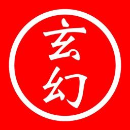 畅读玄幻小说精选榜-免费小说下载阅读器看书读书追书神器