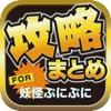 ブログまとめニュース速報 for 妖怪ウォッチ ぷにぷに(妖怪ぷに)