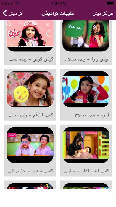 كراميش   اغاني اطفال - كليبات واناشيد قناة كراميشلقطة شاشة1