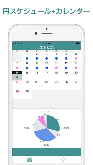 1日管理カレンダー
