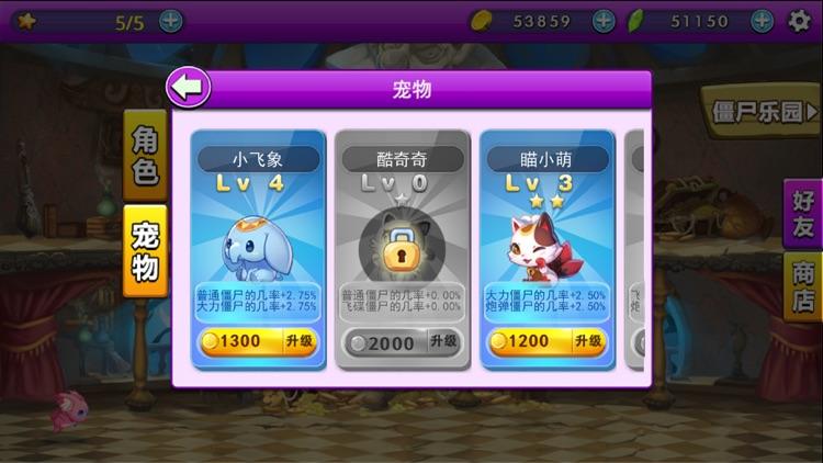 宠物大战僵尸 screenshot-3