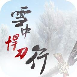 雪中悍刀行-2014最新最热网络全本小说东西方玄幻小说排行榜