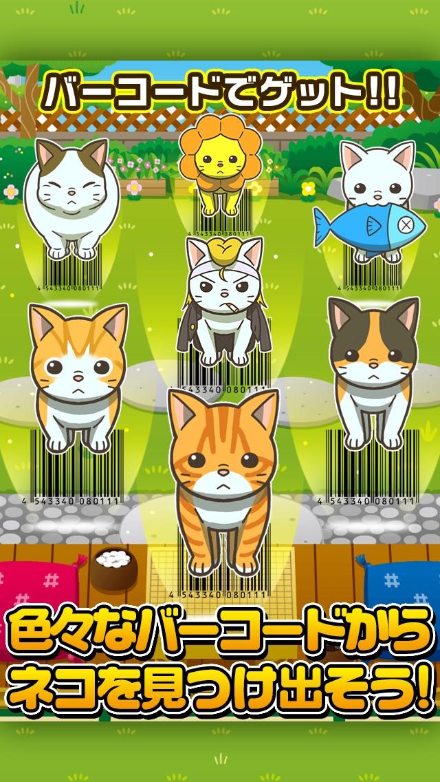 バーコードにゃんコレクション~猫をスキャンしてあつめよう紹介画像1