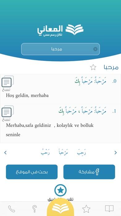 عربي تركي + Screenshot 1