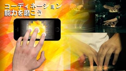 にマジックタッチのスクリーンショット4