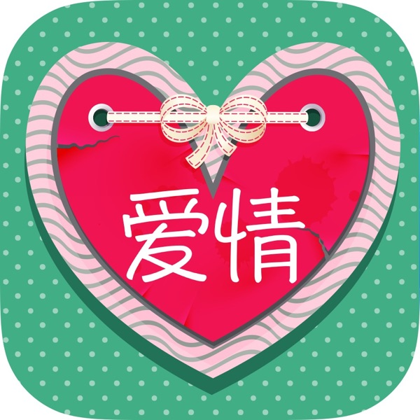Love quotes sayings in Chinese - Romantic love messages & classic ...