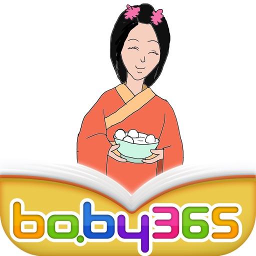 元宵节的来历-故事游戏书-baby365