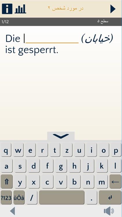 DaFür Farsi-Deutsch Wortschatztrainer screenshot-4