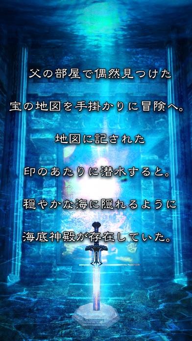 脱出ゲーム 海底神殿からの脱出のスクリーンショット2