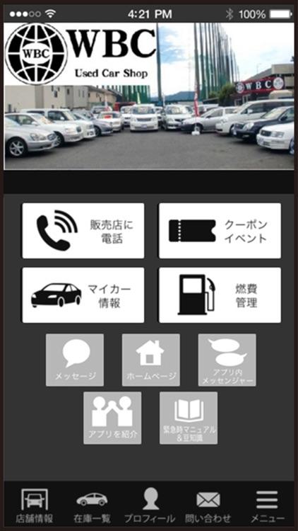WBC(株)公式アプリ