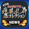 ブログまとめニュース速報 for NARUTO 忍コレクション 疾風乱舞(ナルコレ)