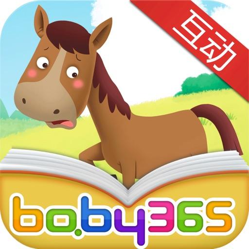 小小的烟头,大大的火-故事游戏书-baby365