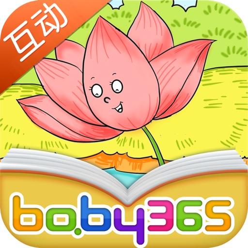 美丽的小露珠-有声绘本-baby365