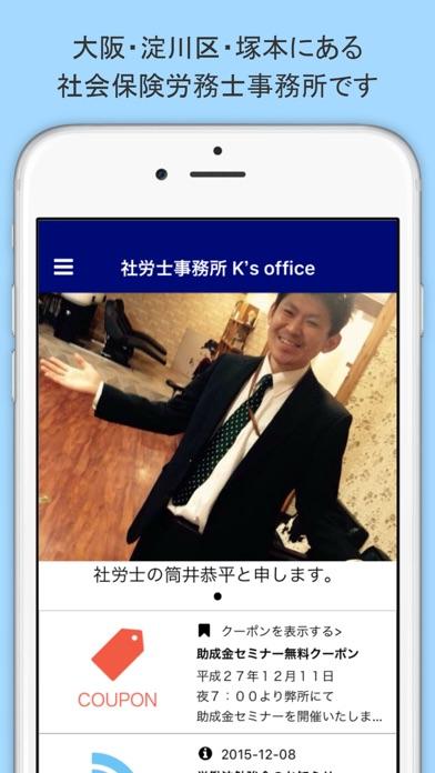 社会保険労務士事務所K's office(社労士事務所ケーズオフィス大阪)のスクリーンショット2