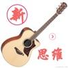 吉他教材-新思维吉他-视频教学