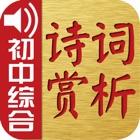 古诗词赏析•朗读版—初中综合篇 icon