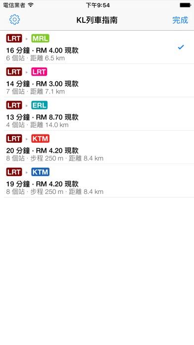 吉隆坡輕快鐵交通指南 2屏幕截圖5