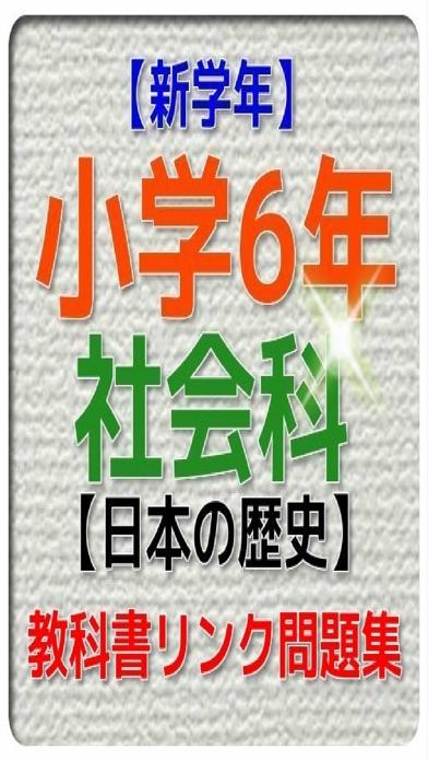 【新学年】小学6年社会科・日本の歴史問題集スクリーンショット1