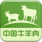 中国牛羊肉手机平台 icon