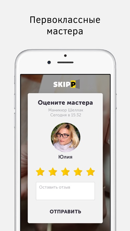 Skipp - услуги у вас дома screenshot-2