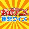まんがアニメ連想クイズ〜TVアニメ、漫画、アニメ映画に関する連想クイズ〜 - iPhoneアプリ