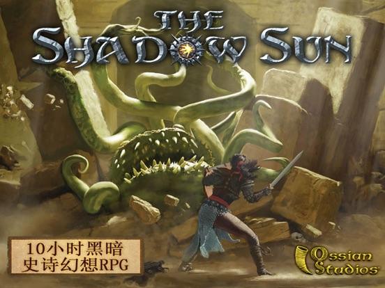 【精彩RPG】暗影之日