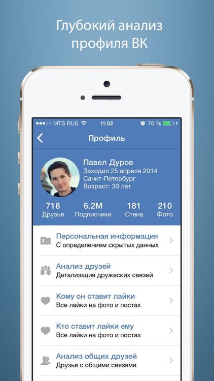 Spy for VK - Analyze profile on vk.com