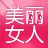 美丽女人HD-正品网购商城化妆品特价优惠活动