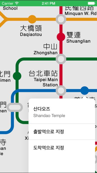 타이베이지하철 for Windows