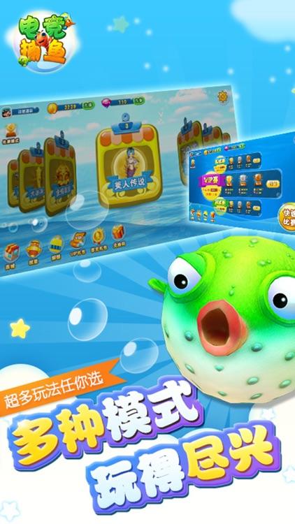 电竞捕鱼•全民真人电玩竞技疯狂天天欢乐扑鱼游戏来了(单机+联网合集版) screenshot-4