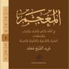 المعجم في اللغة والنحو والصرف والمصطلحات عربي-عربي