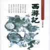 西游记-四大名著之一-国学经典-有声字幕-影视热映