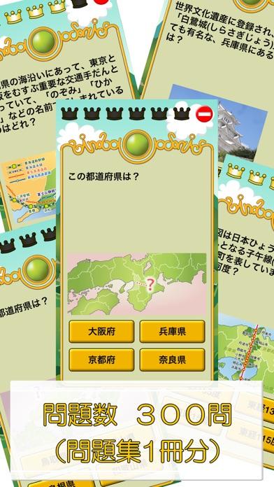 ビノバ 社会-小学生,4年生- 都道府県や県庁所在地をドリルで暗記スクリーンショット3