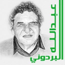 دواوين الشاعر/ عبدالله البردوني