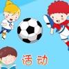 宝贝认体育活动 -幼儿早教启蒙1-2岁看图识字学习体育活动知识