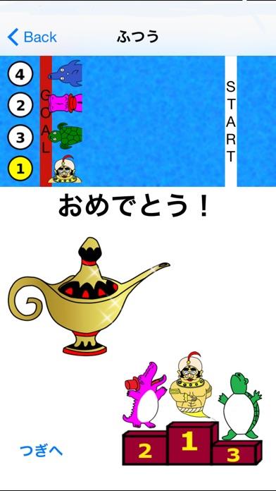 たす・ひくスクリーンショット5