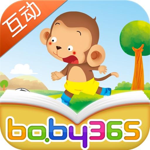 汽车屁股不长眼-故事游戏书-baby365