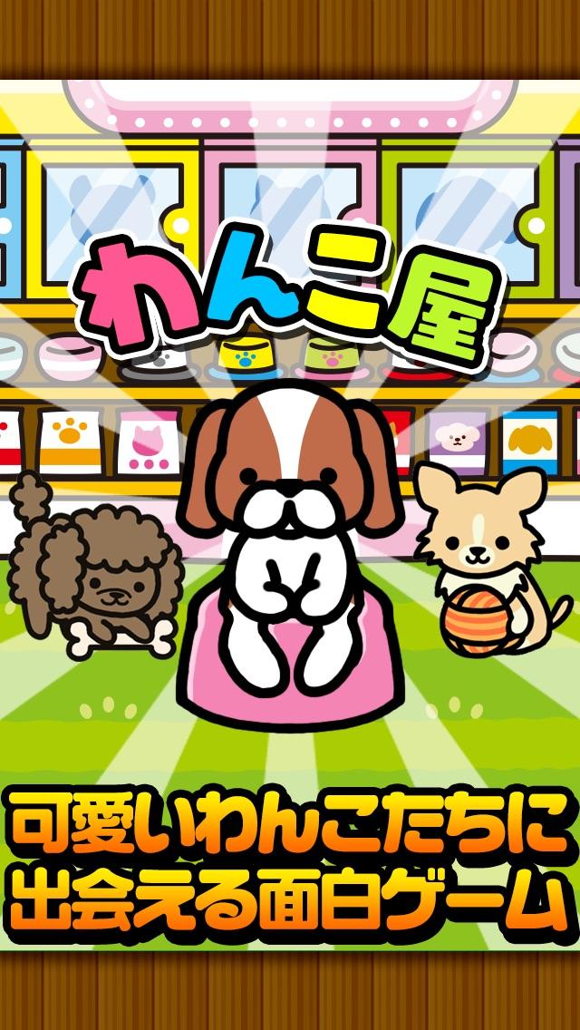 わんこ屋さん~可愛い犬と出会える面白ゲーム~スクリーンショット1